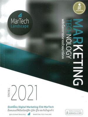 พลิกโลกการตลาดด้วยมาร์เทค Marketing Technology Trend 2021 9786164871885