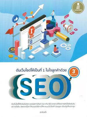 ดันเว็บไซต์ให้เป็นที่ 1 ในใจลูกค้าด้วย SEO 3rd Editio 9786164871892