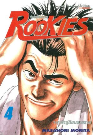 Link to an enlarged image of 4 Rookies มือใหม่ไฟแรง จากฟ้าสู่ดินและทราย