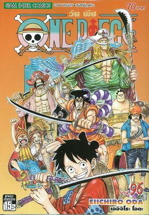 Link to an enlarged image of 96 วันพีซ One Piece