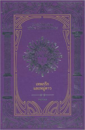 Link to an enlarged image of เทพกรีกและหมู่ดาว