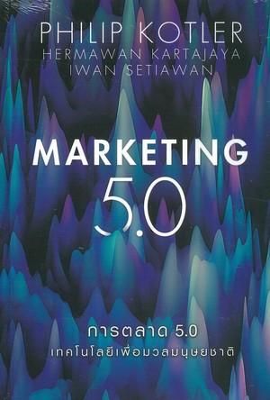 การตลาด 5.0 Marketing 5.0 9786165159562