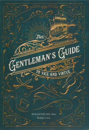 Link to an enlarged image of The Gentleman's Guide to Vice and Virtue