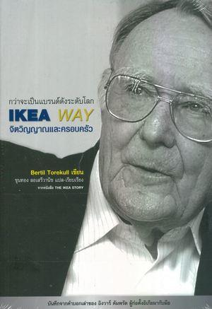 IKEA WAY : จิตวิญญาณและครอบครัว 9786165361965