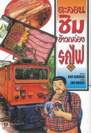 Link to an enlarged image of 12 ตะลอนชิมข้าวกล่องรถไฟ
