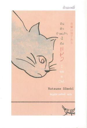 อันตัวข้าพเจ้านี้คือแมว : I am a Cat 9786165630030
