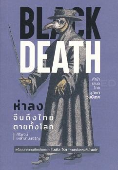 ห่าลง จีนถึงไทยตายทั้งโลก Black Death 9786165682022