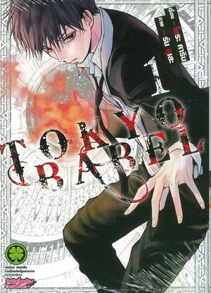 Link to an enlarged image of 1 Tokyo Babel                             2072000160013