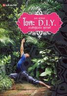 Link to an enlarged image of โยคะ D.I.Y. : ทางลัดสู่หุ่นสวย สุขภาพดี
