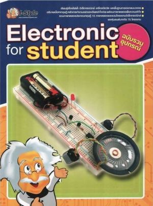 Link to an enlarged image of Elecronic for Student ฉบับรวมอุปกรณ์