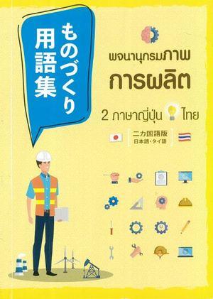 Link to an enlarged image of พจนานุกรมภาพการผลิต 2 ภาษา ญี่ปุ่น-ไทย