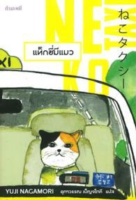แท็กซี่มีแมว 9786167591520