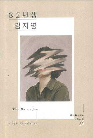 คิมจียอง เกิดปี 82 [82년생 김지영] 9786167691602