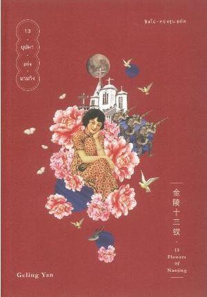 Link to an enlarged image of 13 บุปผาแห่งนานกิง 13 Flowers of Nanjing
