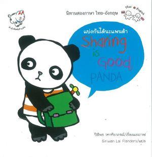 Link to an enlarged image of แบ่งกันได้นะแพนด้า : Sharing is Good Panda