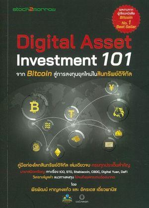 Digital Asset Investment 101 จาก Bitcoin สู่การลงทุนยุคใหม่ในสินทรัพย์ดิจิทัล 9786167752938