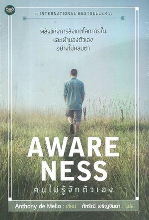AWARENESS: คนไม่รู้จักตัวเอง 9786167832326