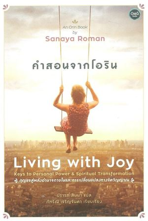 Link to an enlarged image of คำสอนจากโอริน : Living with Joy