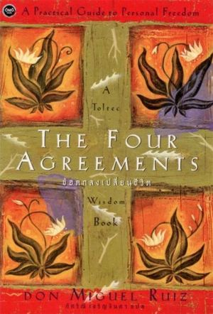 ข้อตกลงเปลี่ยนชีวิต The Four Agreements 9786167832456