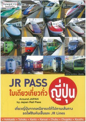 Link to an enlarged image of JR Pass ใบเดียวเที่ยวทั่วญี่ปุ่น