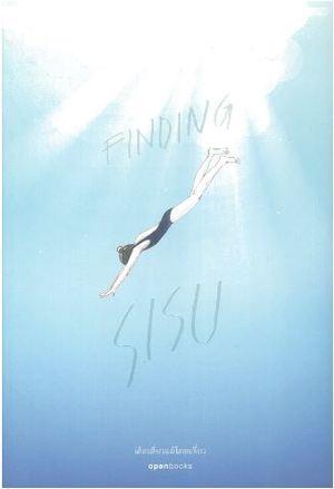 Link to an enlarged image of เด็ดเดี่ยวแม้โดดเดี่ยว FINDING SISU