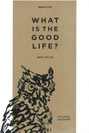 What is the Good Life? อะไรคือชีวิตที่ดี 9786167982434