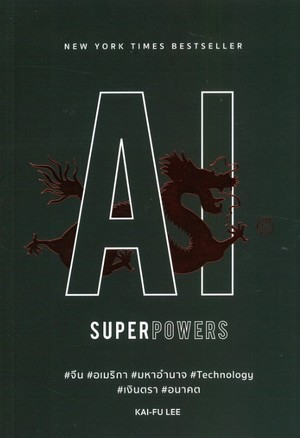 AI Superpowers 9786168109236