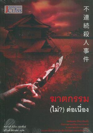 Link to an enlarged image of ฆาตกรรม (ไม่?) ต่อเนื่อง