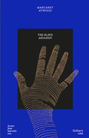 Link to an enlarged image of มือสังหารบอด The Blind Assassin
