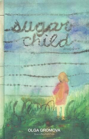 เด็กหญิงน้ำตาล : Sugar Child (ปกแข็ง) 9786168123508