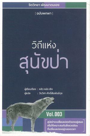 วิถีแห่งสุนัขป่า 9786168158135