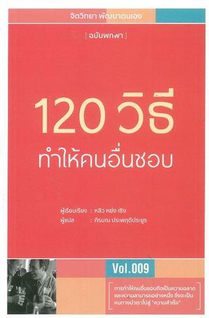 120 วิธีทำให้คนอื่นชอบ 9786168158241
