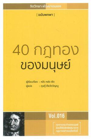 40 กฎทองของมนุษย์ 9786168158401
