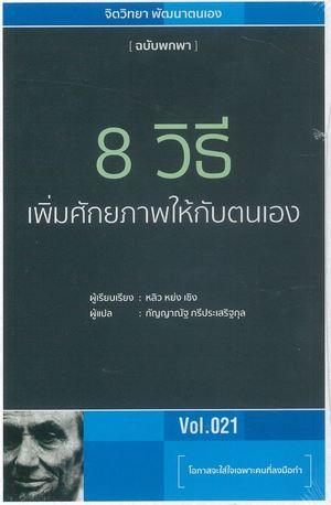 8 วิธีเพิ่มศักยภาพให้กับตนเอง 9786168158579