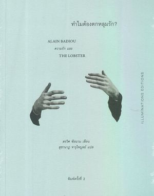 ทำไมต้องตกหลุมรัก : Alain Badiou ความรักและ The Lobster 9786168215043