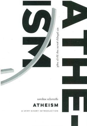 อเทวนิยม ฉบับกระชับ  9786168215241