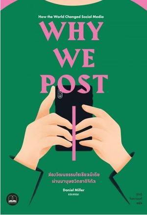 Link to an enlarged image of Why We Post : ส่องวัฒนธรรมโซเซียลมีเดียผ่านมานุษยวิทยาดิจิทัล