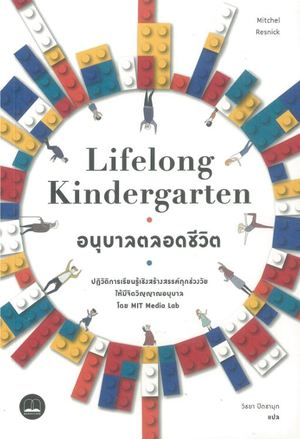 Link to an enlarged image of อนุบาลตลอดชีวิต : Lifelong Kindergarten