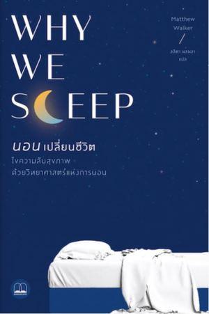 นอนเปลี่ยนชีวิต Why We Sleep 9786168221303