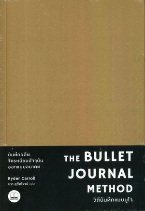 วิถีบันทึกแบบบูโจ The Bullet Journal Method 9786168221327