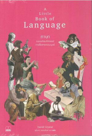 Link to an enlarged image of ภาษา ถอดรหัสมหัศจรรย์การสื่อสารของมนุษย์ A Little Book of Language