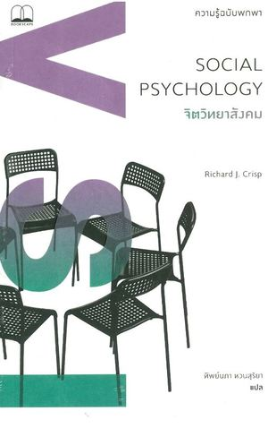 Link to an enlarged image of จิตวิทยาสังคม Social Psychology : ความรู้ฉบับพกพา