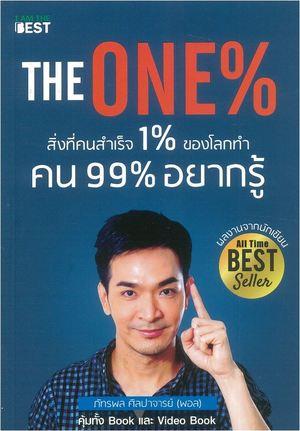 The One % สิ่งที่คนสำเร็จ 1% ทำ ที่ 99% ควรรู้ 9786168224021