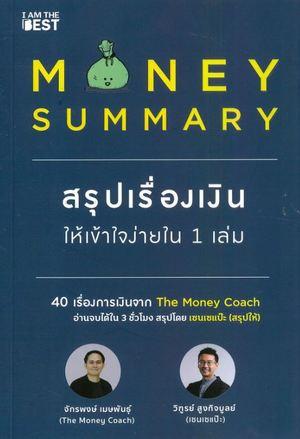 Money Summary สรุปเรื่องเงินให้เข้าใจง่ายใน 1 เล่ม 9786168224182