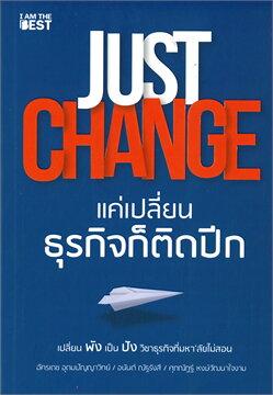 Just Change แค่เปลี่ยนธุรกิจก็ติดปีก 9786168224199