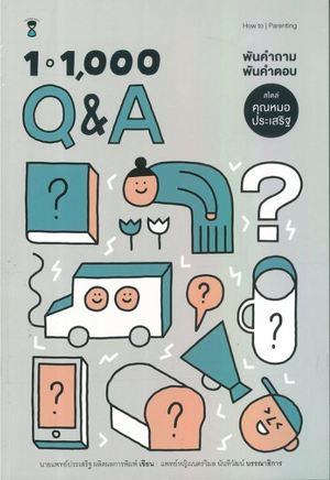 Link to an enlarged image of พันคำถาม พันคำตอบ สไตล์คุณหมอประเสริฐ 1-1000 Q&A