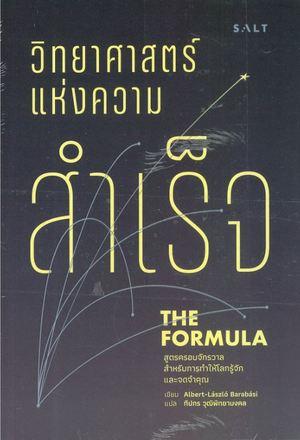 Link to an enlarged image of วิทยาศาสตร์แห่งความสำเร็จ The Formula