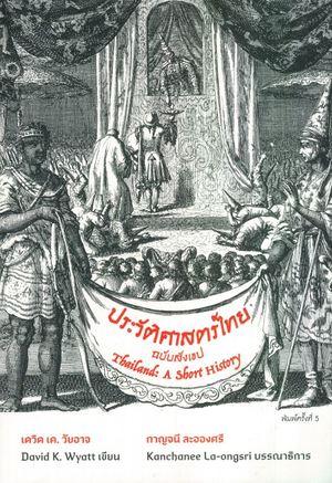 ประวัติศาสตร์ไทยฉบับสังเขป Thailand : A Short History 9786168292020
