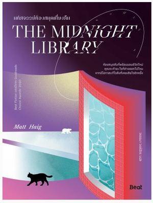 มหัศจรรย์ห้องสมุดเที่ยงคืน The Midnight Library 9786168293157