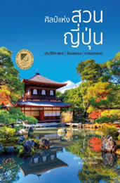 ศิลป์แห่งสวนญี่ปุ่น The Art of the Japanese Garden 9786168295106